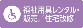 福祉用具レンタル・販売/住宅改修