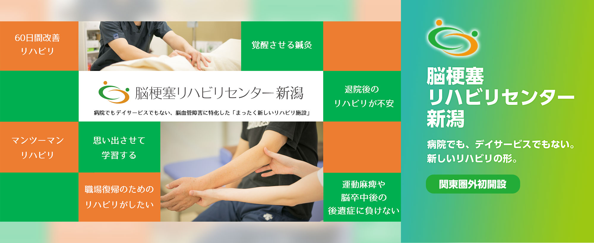 脳梗塞リハビリセンター新潟
