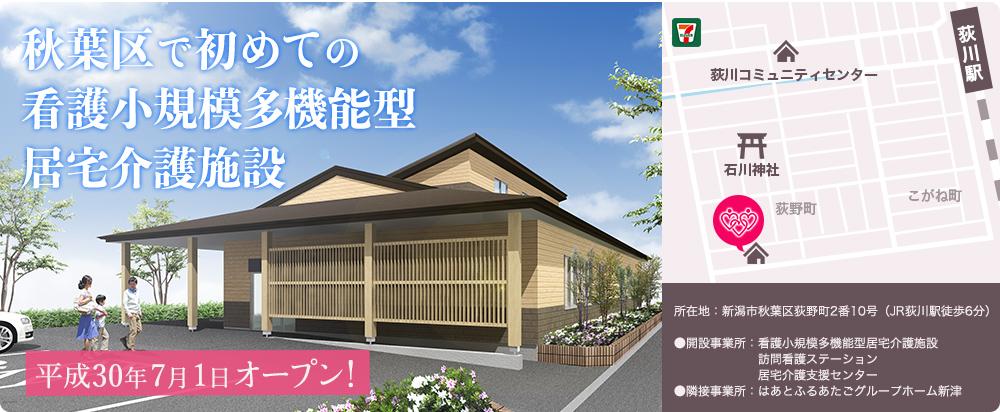 秋葉区で初めての看護小規模多機能型居宅介護施設 平成30年7月1日オープン!