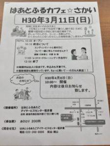 3月11日認知症カフェ開催!
