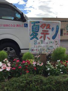 夏祭り開催しま~す!!!