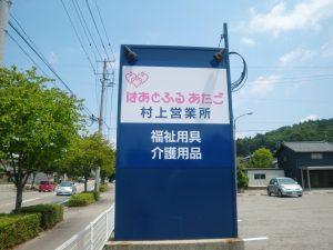 福祉用具村上 事業所オープンのお知らせ