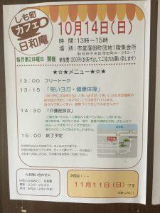 10月14日(日)しも町カフェ日和庵を開催します!