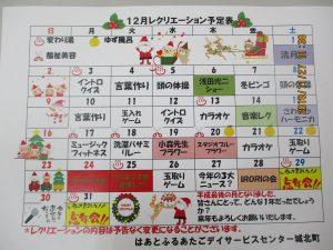 12月のレクリエーション予定表です\(^^)