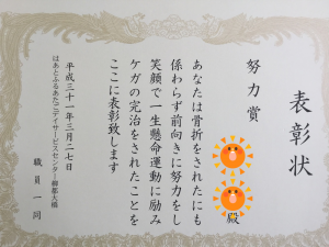 ★卒業証書(表彰状)★