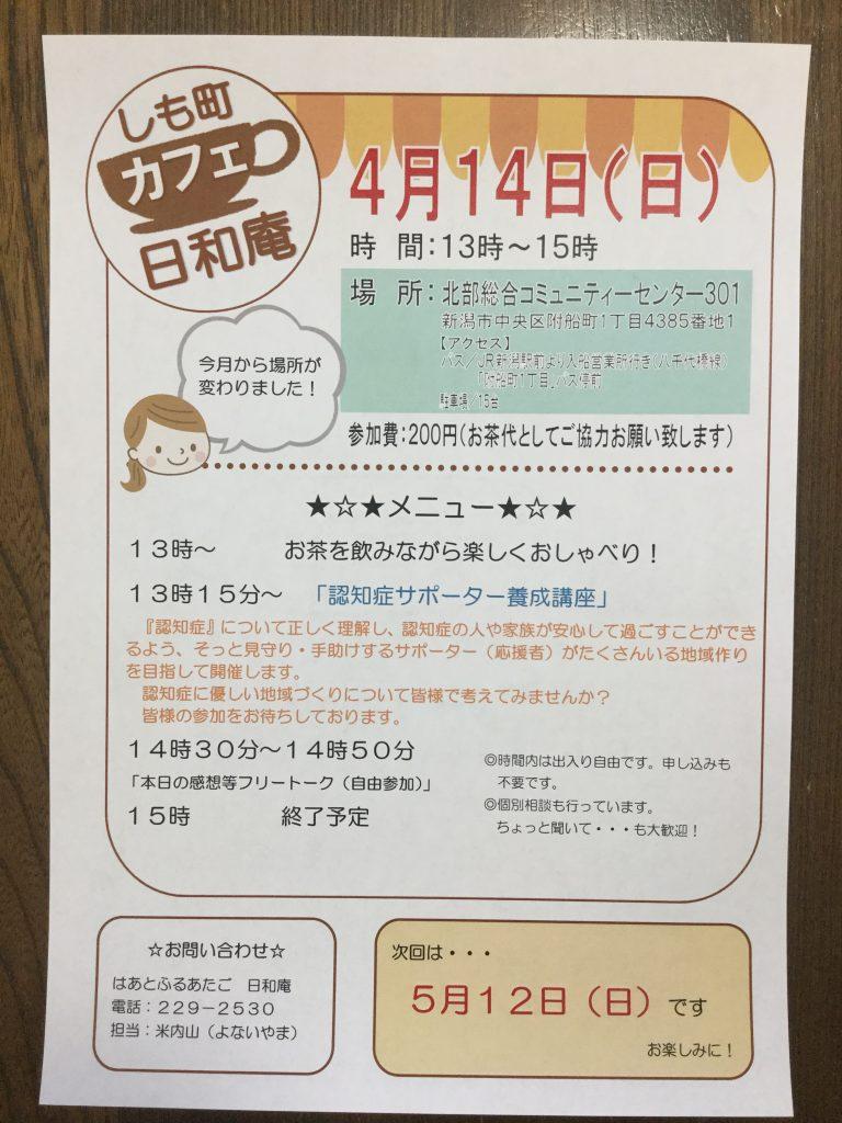 4月14日(日)しもまちカフェ日和庵開催します!
