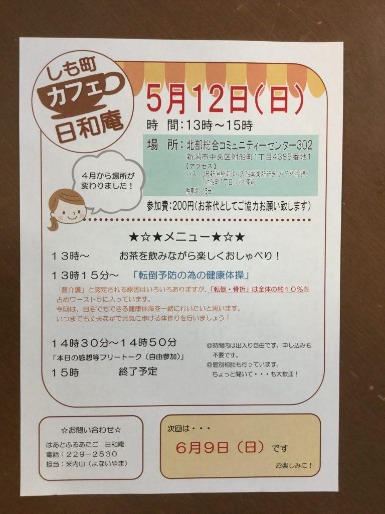5月しもまちカフェ日和庵のご案内