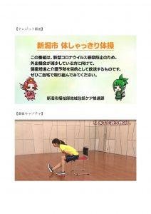 新潟市幸齢ますます元気教室 『体しゃっきり体操』テレビ放映のお知らせ