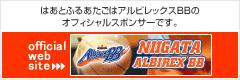 アルビレックスBBのオフィシャルスポンサーです