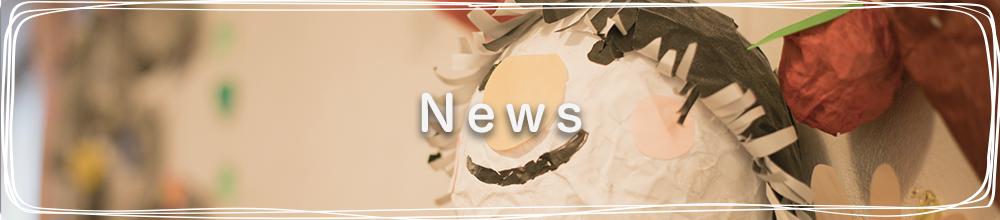 一般競争入札(新潟市補助金事業)のお知らせ