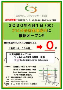 脳梗塞リハビリセンター新潟移転オープンのお知らせ