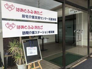 訪問介護ステーション新潟東 事業所開設のお知らせ