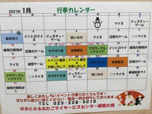 新年🎍のご挨拶&1月の行事カレンダー✨