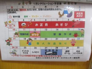 ⭐今月のレクリエーション表です⭐