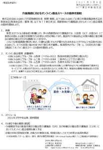 【オンライン面会サービスのご案内】-NTT東日本新潟支店様協力